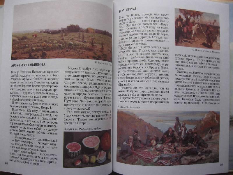 Иллюстрация 9 из 18 для Волга. От Валдая до Каспия - Майорова, Скоков | Лабиринт - книги. Источник: Red cat ;)