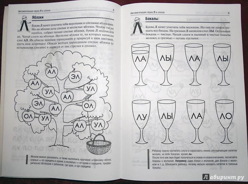 Иллюстрация 9 из 23 для Приключения Л. Логопедические игры - Баскакина, Лынская | Лабиринт - книги. Источник: nata_romina