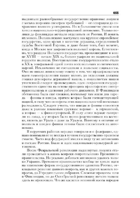 Иллюстрация 8 из 9 для Хрестоматия по истории отечественного государства и права | Лабиринт - книги. Источник: Черезова  Светлана Васильевна