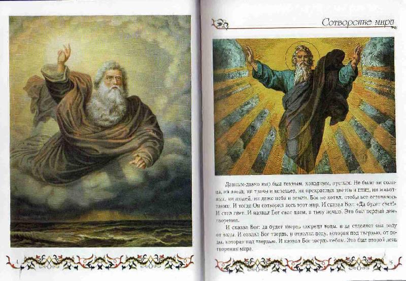 Иллюстрация 1 из 34 для Библия для детей. Ветхий и Новый Заветы. | Лабиринт - книги. Источник: С  М В