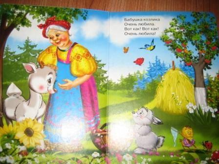 Иллюстрация 4 из 14 для Серенький козлик | Лабиринт - книги. Источник: Таланова  Виктория