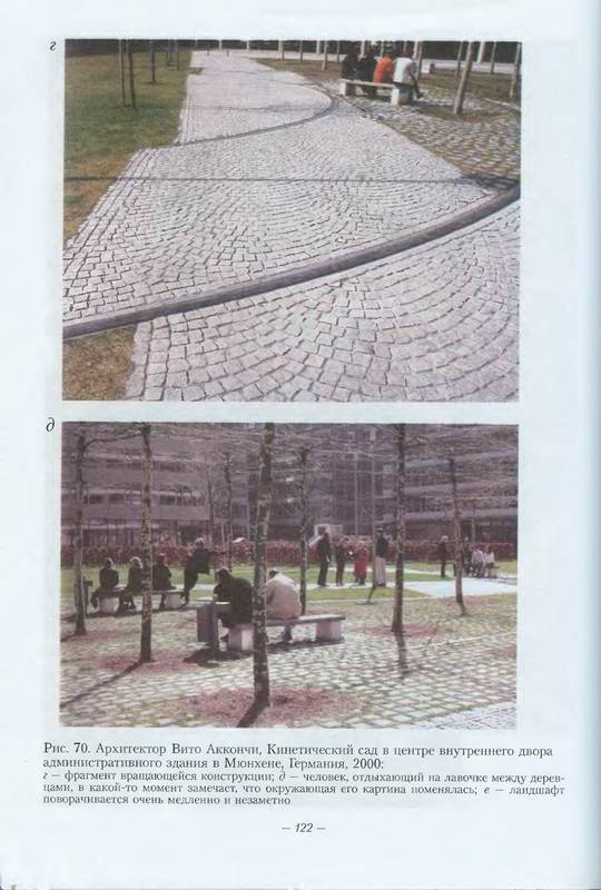 Иллюстрация 14 из 15 для Поиск новых форм в ландшафтной архитектуре - Елена Забелина | Лабиринт - книги. Источник: Ялина