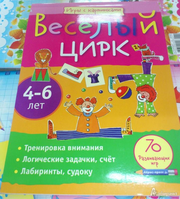Иллюстрация 2 из 13 для Весёлый цирк. Игры с картинками. 4-6 лет - Екатерина Румянцева | Лабиринт - книги. Источник: Еrin