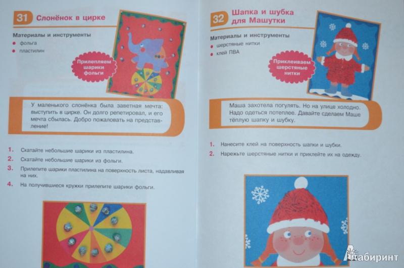 Иллюстрация 1 из 26 для Творческие работы для самых маленьких. Божья коровка (для детей от 3-х лет) - Елена Ульева   Лабиринт - книги. Источник: Moonlight2