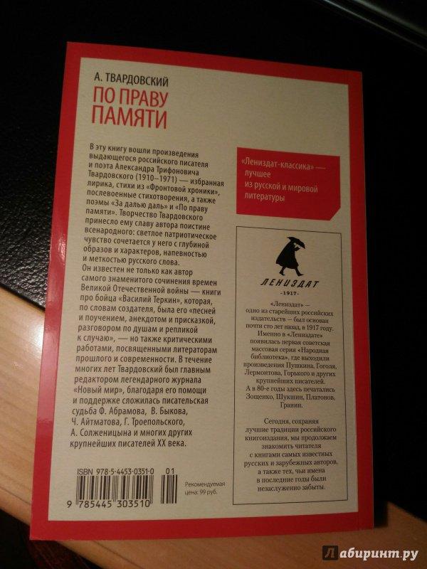 Иллюстрация 8 из 9 для По праву памяти - Александр Твардовский   Лабиринт - книги. Источник: Абрамов  Дмитрий Андреевич