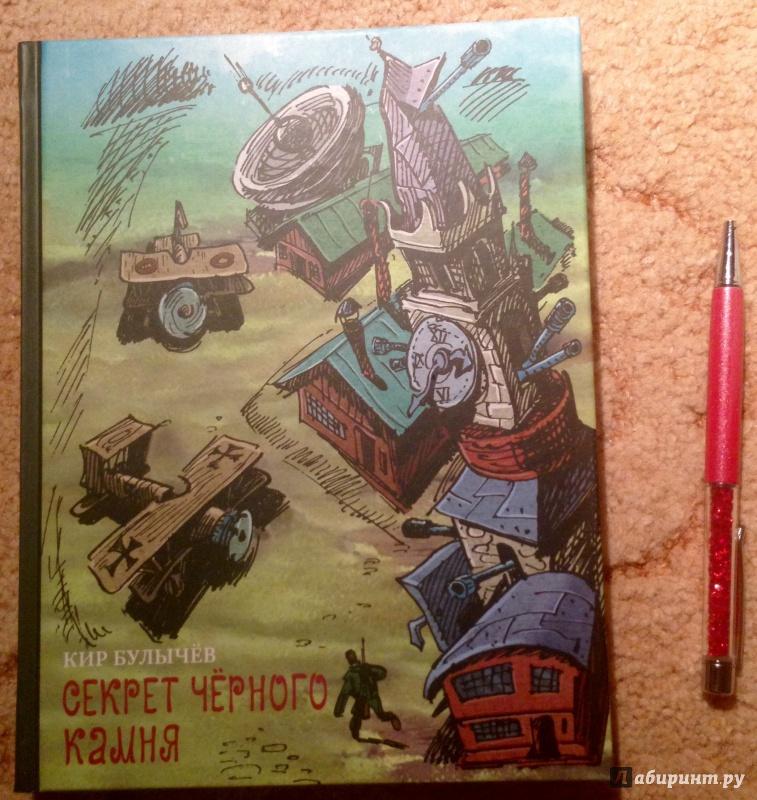 Иллюстрация 7 из 41 для Секрет черного камня - Кир Булычев   Лабиринт - книги. Источник: keep_сalm