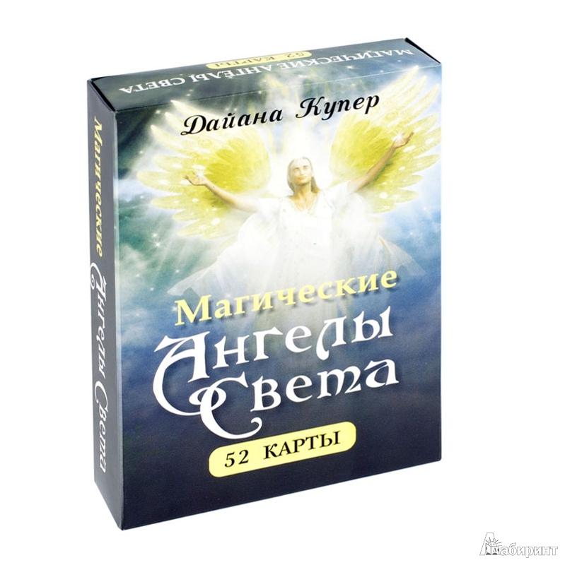 Иллюстрация 1 из 24 для Магические ангелы света (52 карты) - Дайяна Купер   Лабиринт - книги. Источник: looking_wanderer