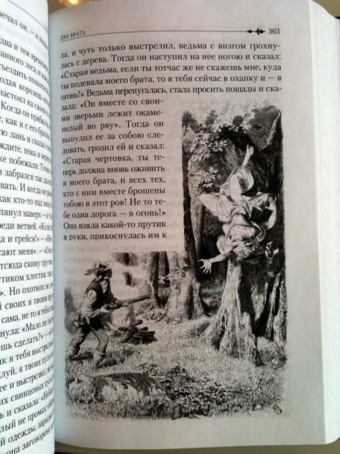 Иллюстрация 35 из 42 для Полное собрание сказок и легенд в одном томе - Гримм Якоб и Вильгельм | Лабиринт - книги. Источник: Алехина  Ксения