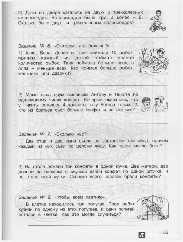 Иллюстрация 9 из 34 для Занимательная математика. 1 класс. Рабочая тетрадь. В 2-х частях (+ разрезной материал). ФГОС - О. Холодова   Лабиринт - книги. Источник: liana13