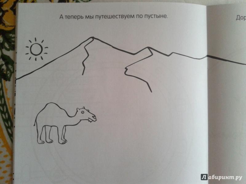 Иллюстрация 21 из 29 для Книга детского творчества. Удивительное путешествие - Смрити Прасадам-Холлз   Лабиринт - книги. Источник: Луганская  Aнна