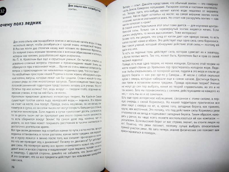 Иллюстрация 27 из 33 для Как понять сложные законы физики. 100 простых и увлекательных опытов для детей и их родителей - Александр Дмитриев | Лабиринт - книги. Источник: Red cat ;)