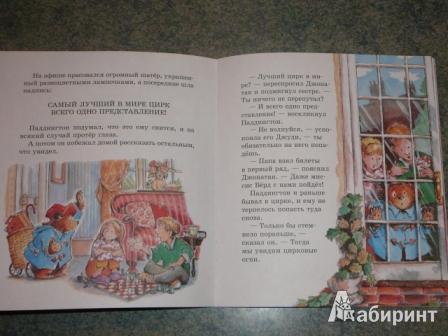 Иллюстрация 3 из 24 для Медвежонок Паддингтон в цирке - Майкл Бонд | Лабиринт - книги. Источник: Кирюшина  Татьяна Ивановна
