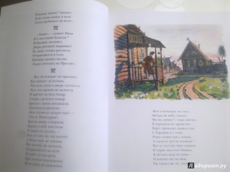 Иллюстрация 38 из 109 для Конек-Горбунок - Петр Ершов | Лабиринт - книги. Источник: Рожкова Александра Александра