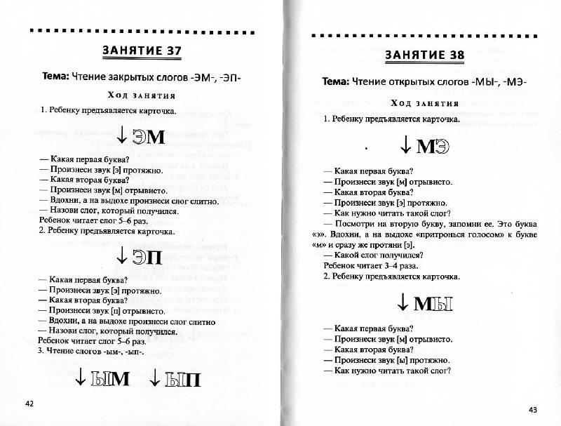 Иллюстрация 33 из 42 для Учим чтению, играя: пособие для родителей - Зинаида Бекшиева | Лабиринт - книги. Источник: Росинка
