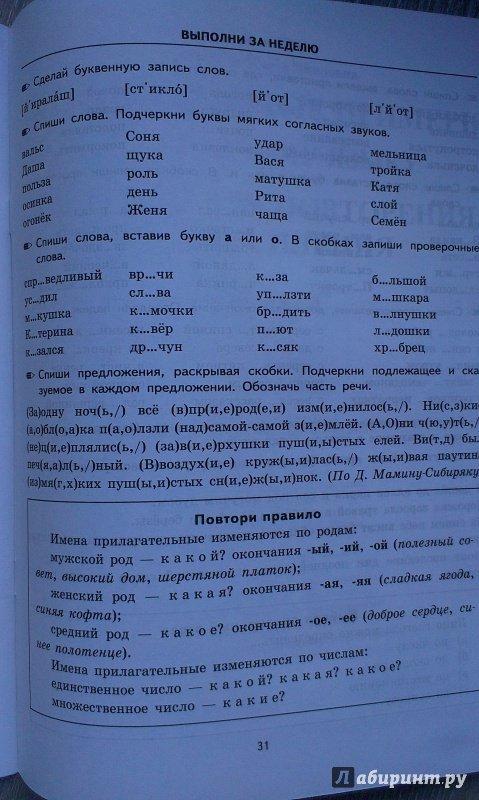 Иллюстрация 33 из 34 для Русский язык. 4 класс. Тренировочные примеры. Задания для повторения и закрепления. ФГОС - Марта Кузнецова   Лабиринт - книги. Источник: Юта