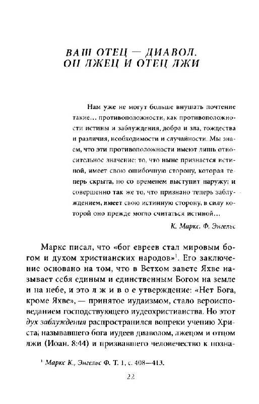 Иллюстрация 6 из 15 для Евангелие от Маркса - Анна Бусел   Лабиринт - книги. Источник: Юта