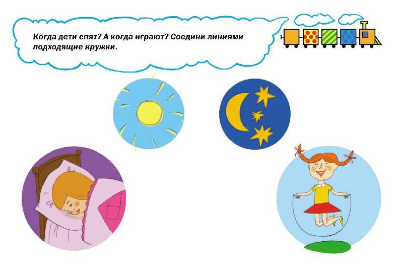 Иллюстрация 28 из 40 для 100 и 1 игра для развития ребенка - Гита Сташевская   Лабиринт - книги. Источник: mif
