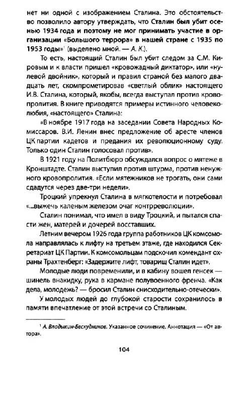 Иллюстрация 8 из 12 для Смерть Сталина. При чем здесь Брежнев? - Александр Костин | Лабиринт - книги. Источник: Юта
