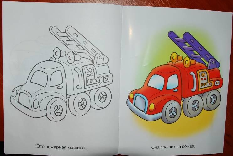 """Иллюстрация 14 из 18 для Раскраска для малышей """"Машинки ..."""