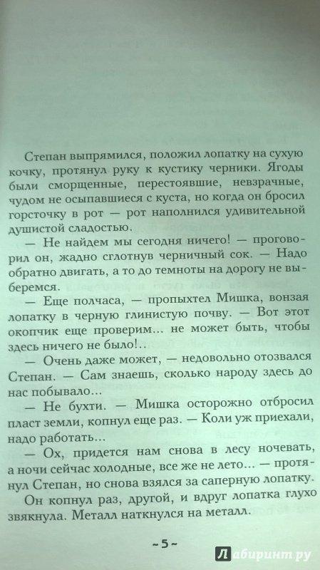 Иллюстрация 14 из 20 для Демон никогда не спит - Наталья Александрова   Лабиринт - книги. Источник: Марина