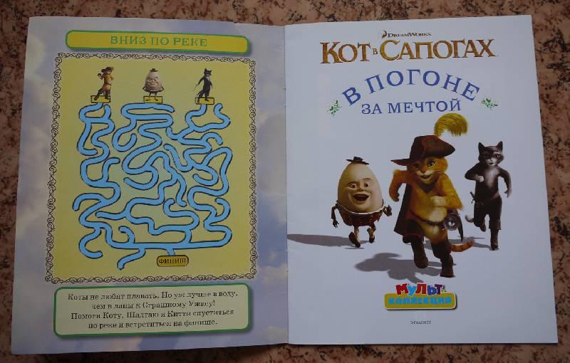 Иллюстрация 2 из 5 для Кот в сапогах. В погоне за мечтой. Мультколлекция   Лабиринт - книги. Источник: innacem