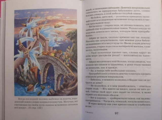 Иллюстрация 7 из 7 для Принцесса и гоблины - Джордж Макдональд   Лабиринт - книги. Источник: personok