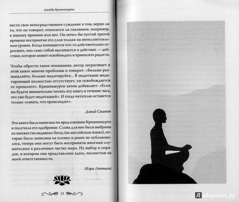 Свобода от известного - Кришнамурти Джидду