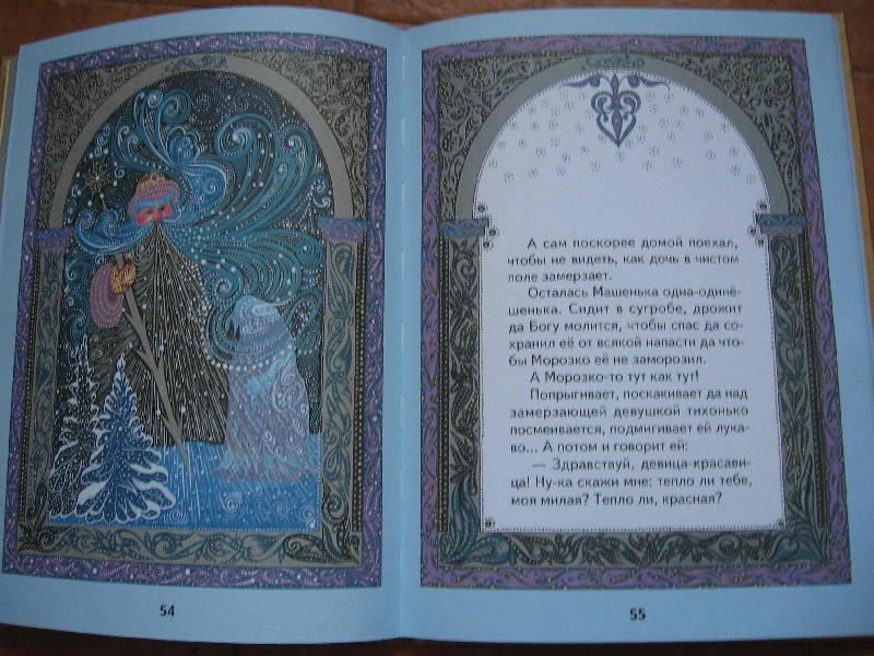 Иллюстрация 10 из 15 для Жар-птица   Лабиринт - книги. Источник: Marito