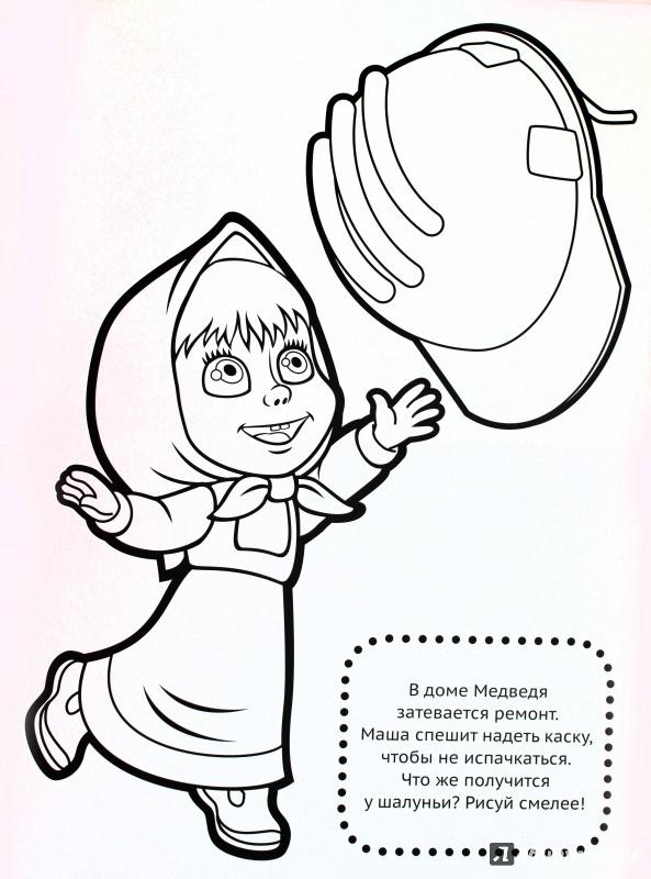 Иллюстрация 2 из 6 для Маша и Медведь. Осторожно, ремонт ...