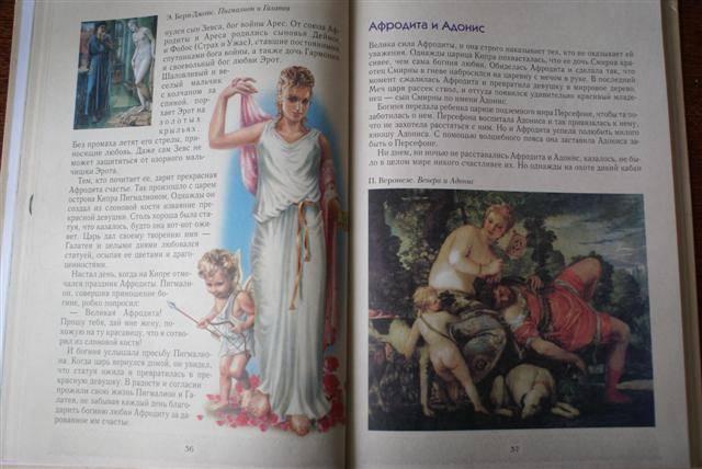 Иллюстрация 11 из 21 для Мифы Древней Греции - Юрий Зайцев | Лабиринт - книги. Источник: evga