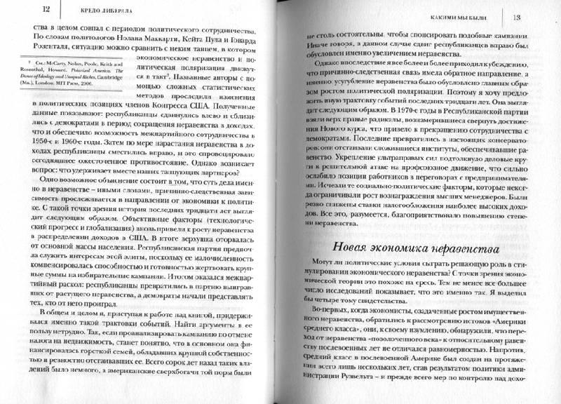 Иллюстрация 8 из 17 для Кредо либерала - Пол Кругман   Лабиринт - книги. Источник: OOlga