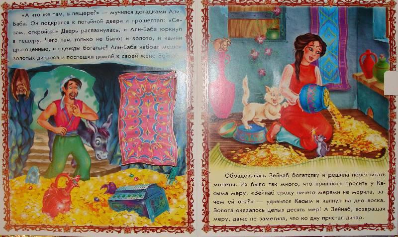 Иллюстрация 1 из 3 для Али-Баба и сорок разбойников | Лабиринт - книги. Источник: Arina