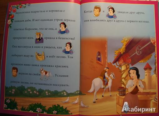 """Иллюстрация 1 из 3 для Сказка с наклейками """"Белоснежка""""   Лабиринт - книги. Источник: Marma"""