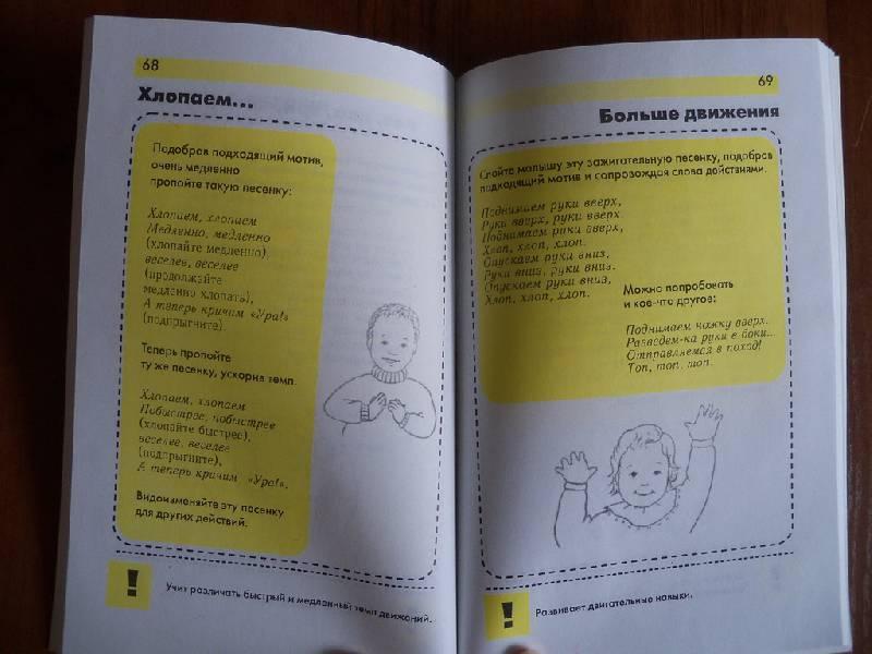 Иллюстрация 18 из 22 для Развивающие пальчиковые игры | Лабиринт - книги. Источник: Photine