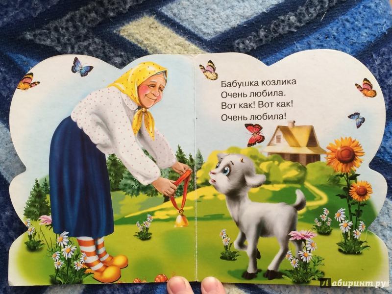 Иллюстрация 3 из 6 для Серенький козлик | Лабиринт - книги. Источник: Виктория Дынникова (Стрельцова)