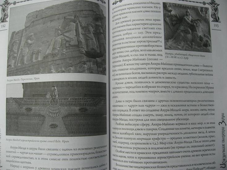 Иллюстрация 6 из 9 для Исчезнувшие обитатели Земли - Александр Колтыпин | Лабиринт - книги. Источник: Krofa