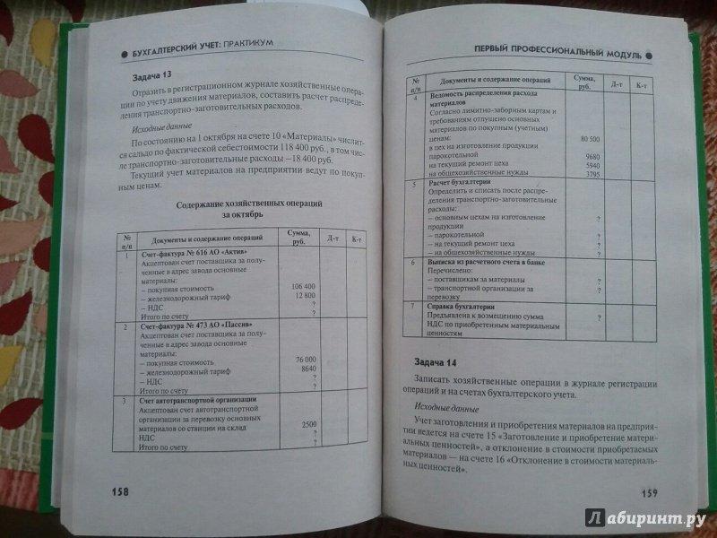 Богаченко решение задач решение задачи задача на двоих