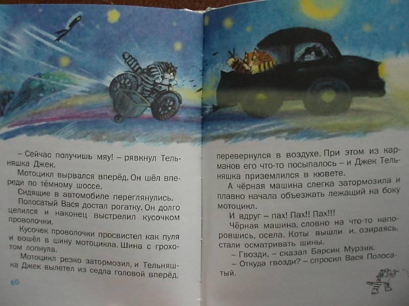 Иллюстрация 19 из 21 для Тельняшка Джек - Людмила Петрушевская | Лабиринт - книги. Источник: sov