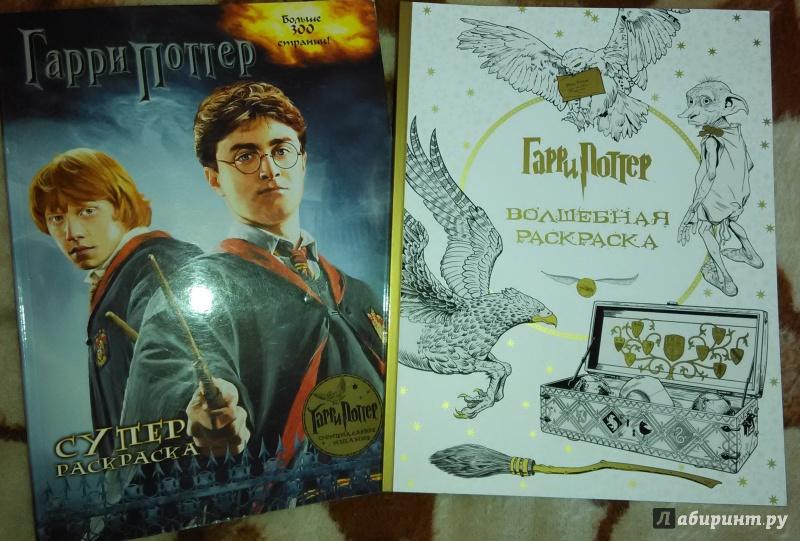 Иллюстрация 18 из 43 для Гарри Поттер. Волшебная раскраска ...