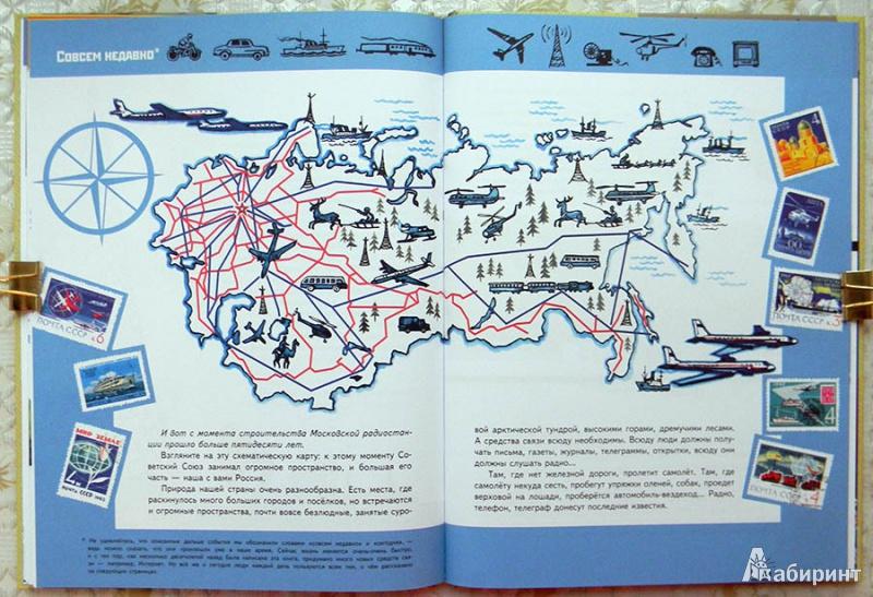 Иллюстрация 43 из 50 для Вести приходят так - Аскольд Шейкин   Лабиринт - книги. Источник: Раскова  Юлия