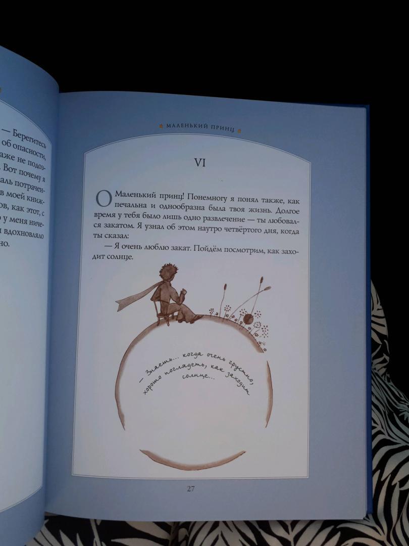 Иллюстрация 56 из 100 для Маленький принц - Антуан Сент-Экзюпери | Лабиринт - книги. Источник: Лабиринт