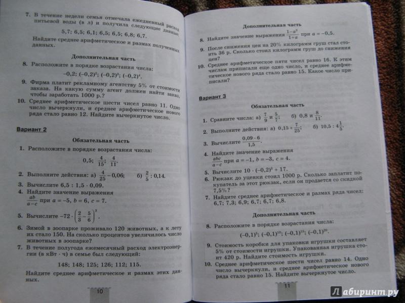 Контрольные работы по алгебре кузнецова минаева 5920