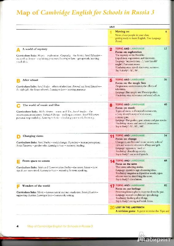 Иллюстрация 4 из 7 для Английский язык. Уровень 3. 8 класс. Учебник для общеобразовательных учреждений - Литтлджон, Хикс | Лабиринт - книги. Источник: Лукашевич  Анна