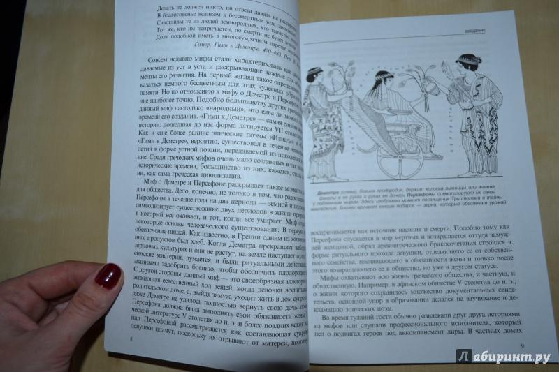 Иллюстрация 3 из 9 для Греческие мифы - Люсилла Берн | Лабиринт - книги. Источник: Haruka Sudzumia