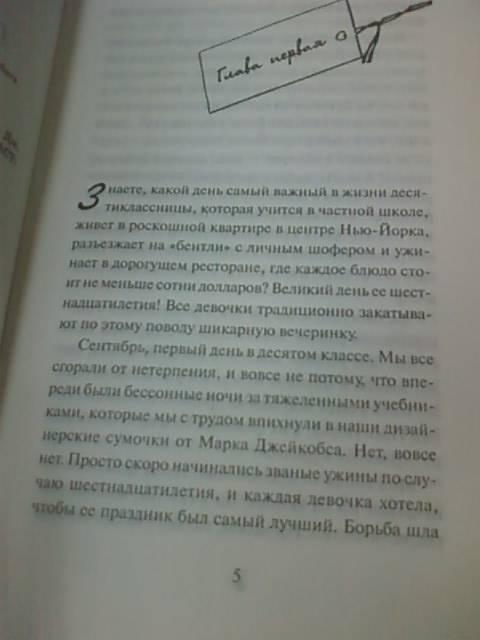 Иллюстрация 3 из 4 для Горько-сладкие шестнадцать - Карасев, Каргман | Лабиринт - книги. Источник: lettrice