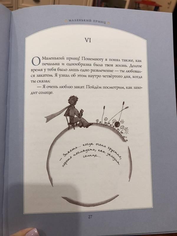 Иллюстрация 71 из 90 для Маленький принц - Антуан Сент-Экзюпери   Лабиринт - книги. Источник: Лимонова  Вероника