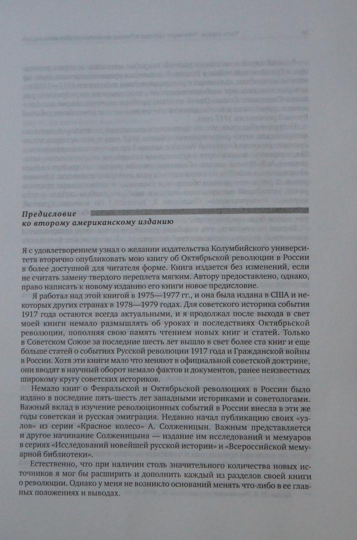 Иллюстрация 3 из 22 для Революция и Гражданская война в России 1917-1922 - Рой Медведев   Лабиринт - книги. Источник: Д