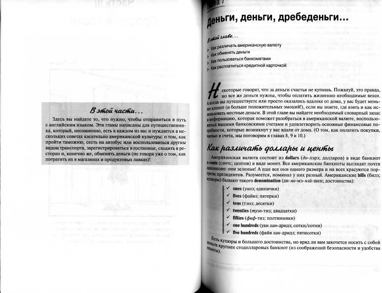"""Иллюстрация 4 из 5 для Английский язык для """"чайников"""" (+CD) - Гейл Бреннер   Лабиринт - книги. Источник: Yuka"""