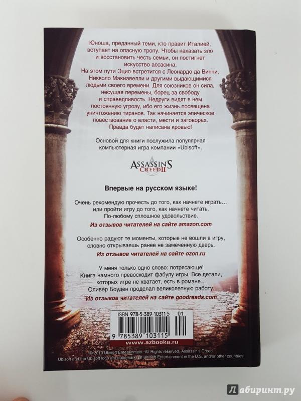 Иллюстрация 4 из 30 для Assassin's Creed. Ренессанс - Оливер Боуден | Лабиринт - книги. Источник: Baphometa
