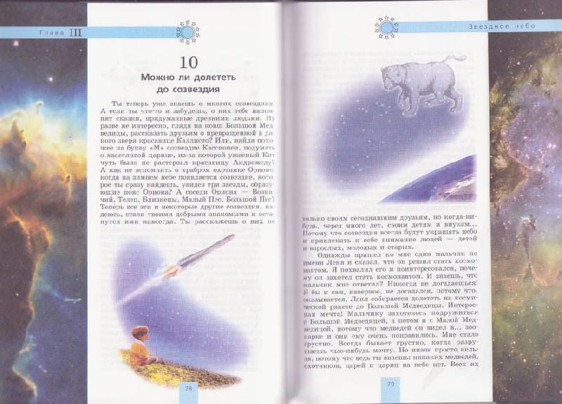 Иллюстрация 20 из 22 для Твоя Вселенная: Книга для любителей необычных путешествий - Ефрем Левитан | Лабиринт - книги. Источник: Ёжик